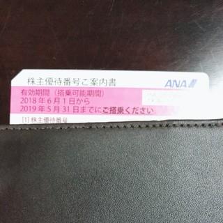 エーエヌエー(ゼンニッポンクウユ)(ANA(全日本空輸))のANA 株主優待 105枚 優待券 割引券 飛行機 国内(航空券)