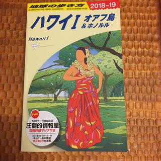 ダイヤモンドシャ(ダイヤモンド社)の地球の歩き方 オアフ島(地図/旅行ガイド)