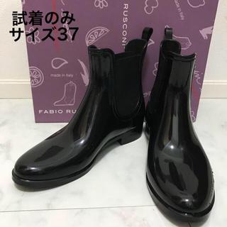ファビオルスコーニ(FABIO RUSCONI)の試着のみ ファビオルスコーニ レインブーツ(レインブーツ/長靴)