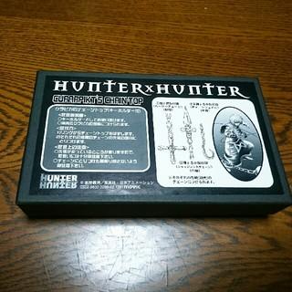 集英社 - HUNTER×HUNTERチェーントップ