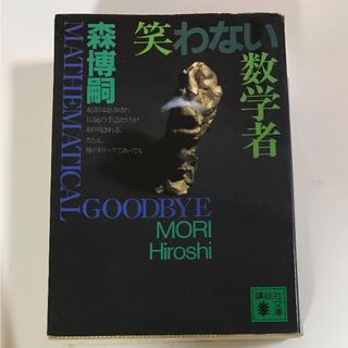 コウダンシャ(講談社)の笑わない数学者(文学/小説)