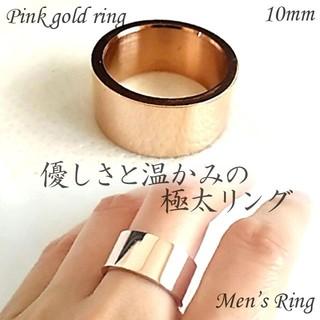 極太ゴールドリング メンズ レディース 10mm ピンクゴールド シンプルリング(リング(指輪))