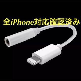 全機種対応 iPhone イヤホン変換ケーブル