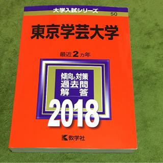 東京学芸大学 2018年版