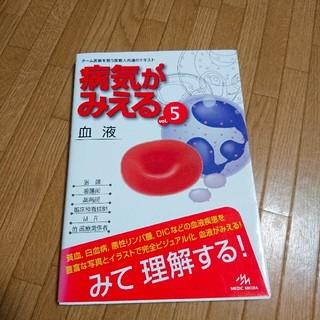 【美品】病気がみえる vol.5(血液)