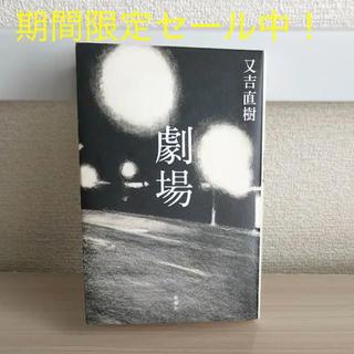 劇場(文学/小説)