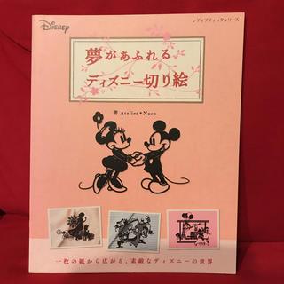 ディズニー(Disney)の切り絵 本 夢があふれるディズニー切り絵(アート/写真)