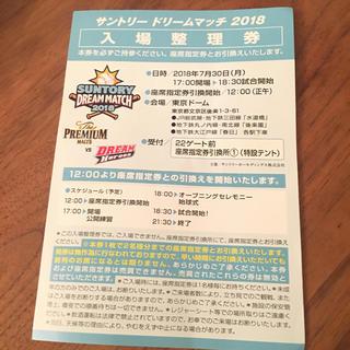 サントリー(サントリー)のサントリードリームマッチ 2018☆入場整理券(野球)