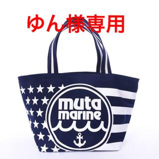 ロンハーマン(Ron Herman)のゆん様専用  muta MARINE  US BAG (エコバッグ)