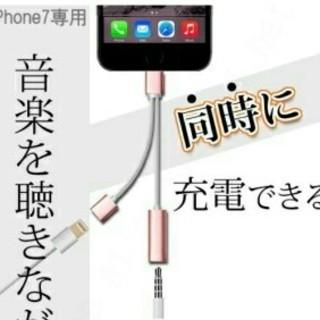 2ポート付き♡iPhone7変換ケーブル♡変換アダプタ♡変換器