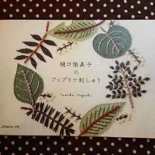 樋口愉美子 atsumi                       (住まい/暮らし/子育て)