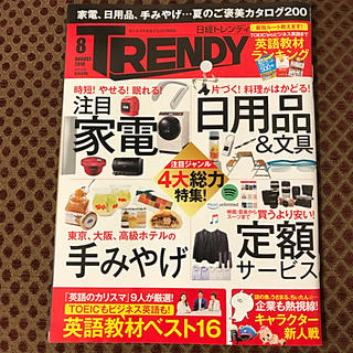 最新号★日経トレンディ8月号★家電・日用品・手みやげ・英語教材ベスト16