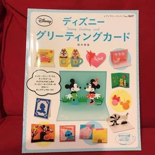 ディズニー(Disney)のディズニー グリーティングカード(カード/レター/ラッピング)