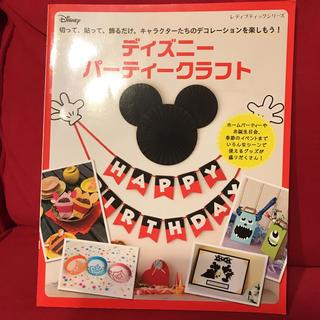ディズニー(Disney)のディズニー パーティークラフト(カード/レター/ラッピング)