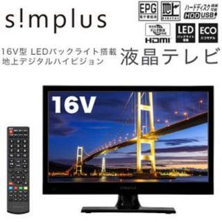 ⑱ 16型 液晶テレビ  シンプラス 16V 16インチ LED 薄型(テレビ)