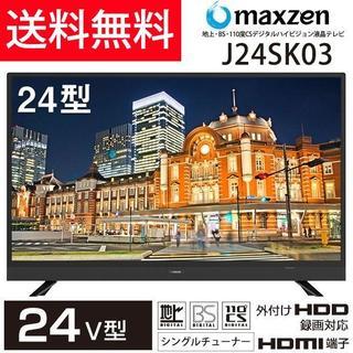 ⑲液晶テレビ 24V型 地上・BS・110度CSデジタルハイビジョン(テレビ)