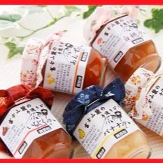 【送料無料】富士山麓の無添加手作りジャム160gよりどり5本(缶詰/瓶詰)