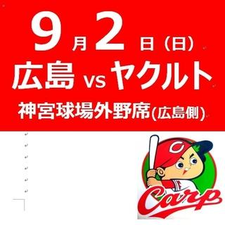 広島東洋カープ - 【即決価格】広島 vs ヤクルト