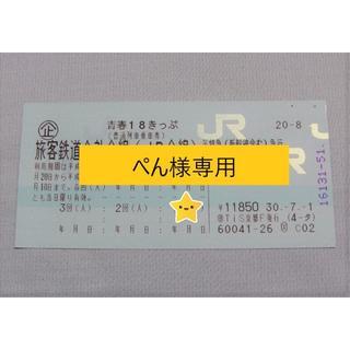 ジェイアール(JR)のぺん様専用 18きっぷ4回分(鉄道乗車券)