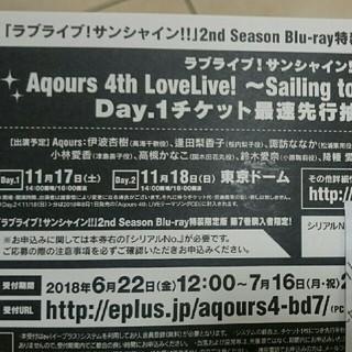 Aqours 4th ライブ Day1チケット最速先行抽選シリアル(声優/アニメ)