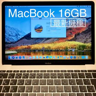 マック(Mac (Apple))のMacBook 12インチ 16GB 2017 AppleCare付 最新機種(ノートPC)