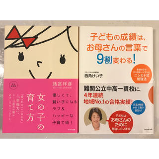 女の子子育て本 2冊セット E