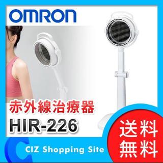 オムロン(OMRON)のオムロン HIR-226 新品は希少です。(マッサージ機)