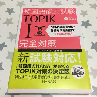 韓国能力試験 TOPIK 1 「初級」(資格/検定)