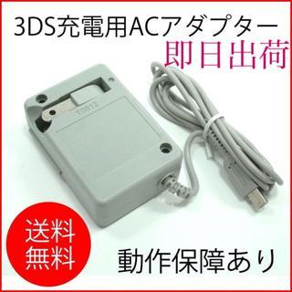 ニンテンドウ(任天堂)の3DS 充電器(携帯用ゲーム本体)
