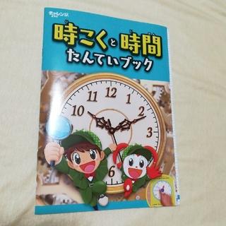 時刻 時間 問題 チャレンジ2年生 進研ゼミ 時計