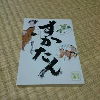 コウダンシャ(講談社)のすかたん 朝井まかて 講談社文庫(文学/小説)