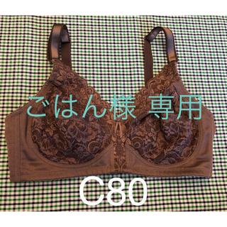 シャルレ(シャルレ)の《美品》シャルレ ドゥヴァンナ ブラジャー C80(ブラ)