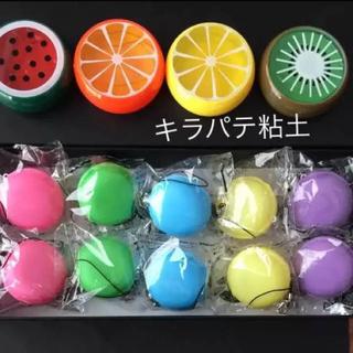 お買い得☆キラパテ粘土 フルーツ&マカロンパテ粘土セット(知育玩具)