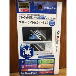 ニンテンドウ(任天堂)の【新品、未開封】 ニンテンドー 3DS ブルーライト低減フィルム 抗菌タイプ(その他)