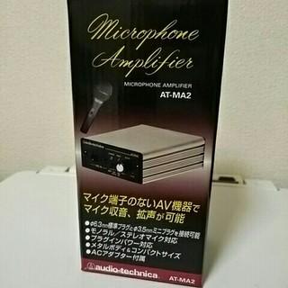 オーディオテクニカ(audio-technica)の【audio-technica】AT-MA2(マイクロホンアンプ)(マイク)