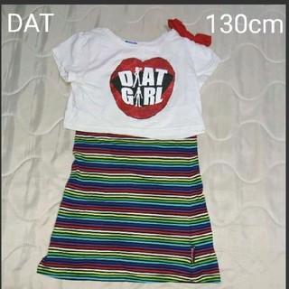 ダット(DAT)のDAT Tシャツ&ワンピースセット 130cm(ワンピース)