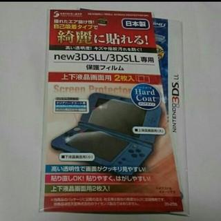 ニンテンドウ(任天堂)の ラクマ最安値! New3DSLL 3DSLL 液晶画面保護フィルム 2セット(携帯用ゲーム本体)