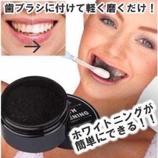 【ラクマ最安値】ホワイト二ング 炭 歯磨き粉 30g