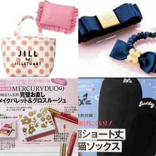 ジルバイジルスチュアート(JILL by JILLSTUART)の★即購入OK★付録セット①★(ポーチ)