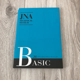 JNA テクニカルシステム ベーシック ネイル 教本(資格/検定)