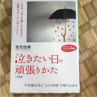 「泣きたい日」の頑張りかた(ノンフィクション/教養)