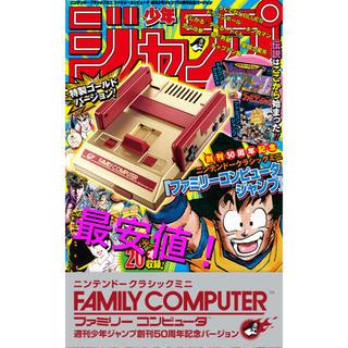 ニンテンドウ(任天堂)のファミリーコンピュータ クラシックミニ ジャンプ50周年バージョン(家庭用ゲーム本体)
