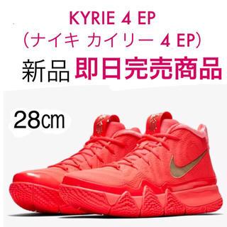 ナイキ(NIKE)のKYRIE 4 EP 28(スニーカー)
