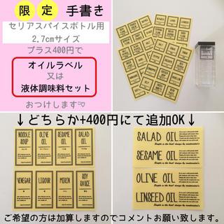 【訳あり】スパイスラベルセリアサイズ二重枠手書き風透明PETフルセット54枚(キッチン小物)