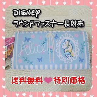 ディズニー(Disney)の❤️送料無料❤️アリス❤️ディズニー ラウンドファスナー長財布(財布)