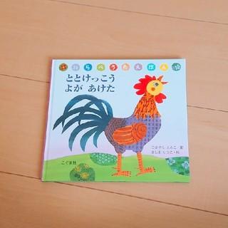 新品  絵本(絵本/児童書)