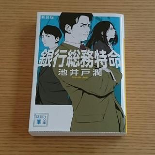コウダンシャ(講談社)の銀行総務特例  池井戸潤(文学/小説)