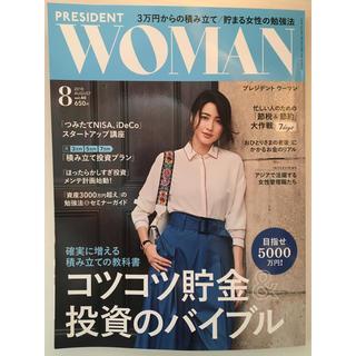 プレジデントウーマン 8月号(ビジネス/経済)