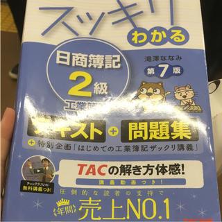 タックシュッパン(TAC出版)のスッキリわかる日商簿記2級工業簿記(資格/検定)