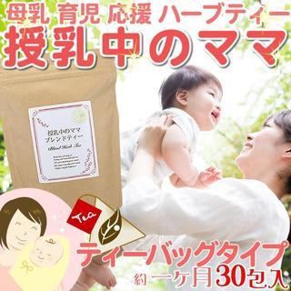 ☆母乳が安定します!授乳中のママブレンド 母乳ハーブティー(健康茶)